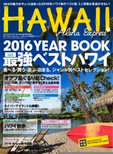 Aloha Express 最強ベストハワイに掲載されました。