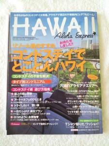 アロハエクスプレス No.118 2013年2月20日発売 特集:穴場のアラモアナエリアへ