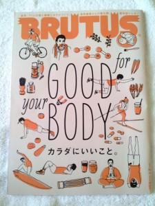 BRUTUS 2013年2月 GOOD for your BODY カラダにいいこと。