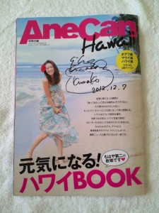 AneCan ハワイ 2012年12月 元気になる!ハワイBOOK
