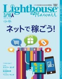 201603Lighthouse