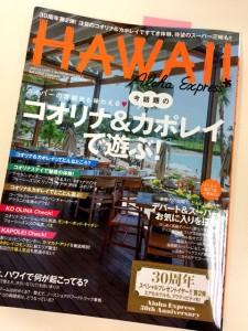 アロハエクスプレス139号にて、イゲット千恵子著作「経営者を育てるハワイの親 労働者を育てる日本の親」をご紹介いただきました。