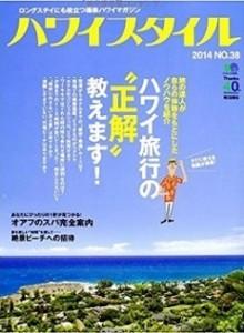 """ハワイスタイル38 2014年6月 ハワイ旅行の""""正解""""教えます!"""