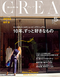 CREA 2015年5月号