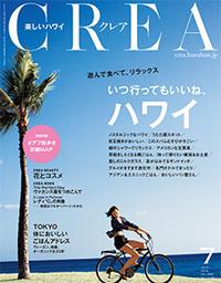 CREA 2015年6月号
