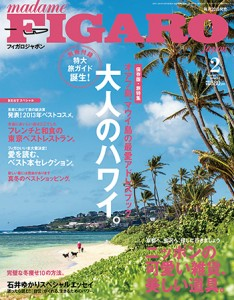 FIGARO Japon 2014年2月 大人のハワイ 保存版
